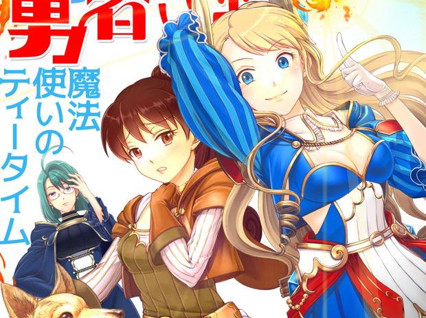 電子書籍『わたしの勇者さま 3 魔法使いのティータイム』表紙イラスト