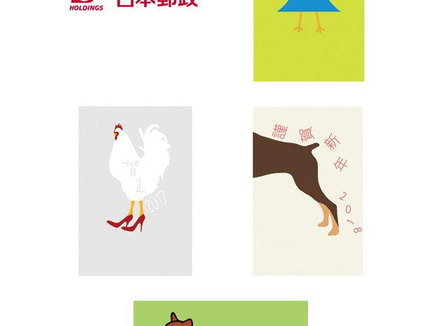 日本郵便年賀状