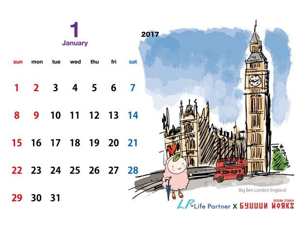 カレンダー2017 1月 シノビー