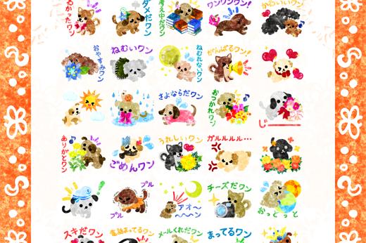 LINEスタンプ「可愛いカワイイ子犬たち」販売開始!