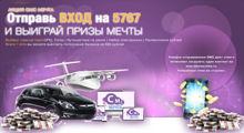 """""""СМС Мечта!"""""""