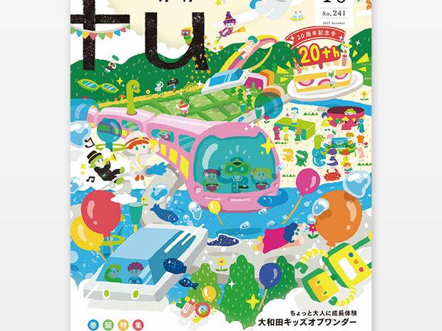 月刊fu 20周年記念号