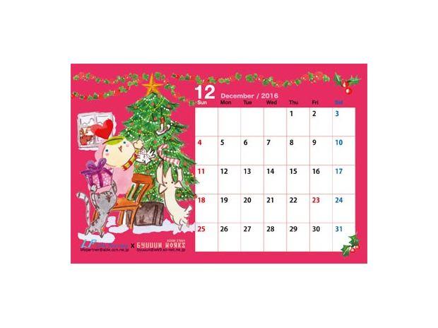 2016年「シノビー」 カレンダー 12月