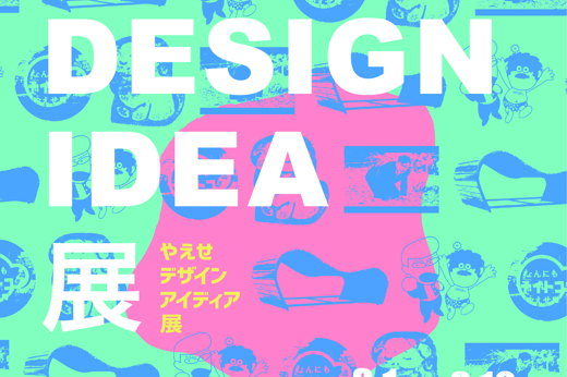 YAESE DESIGN IDEA展 フライヤー