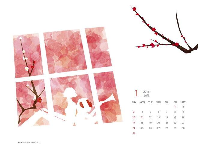 2016年1月カレンダー