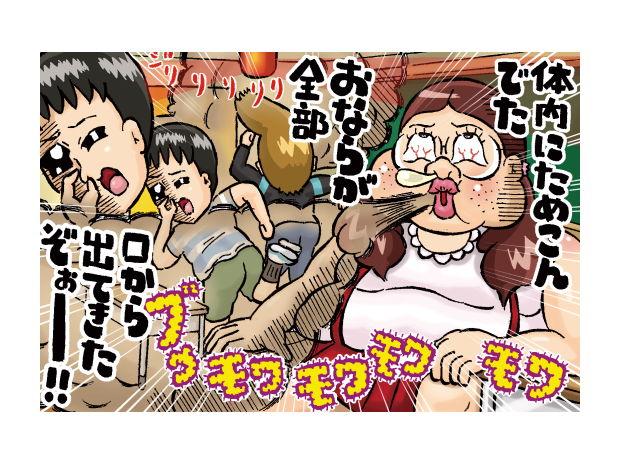 口から出てくるおなら(「読売KODOMO新聞」掲載イラストその1)