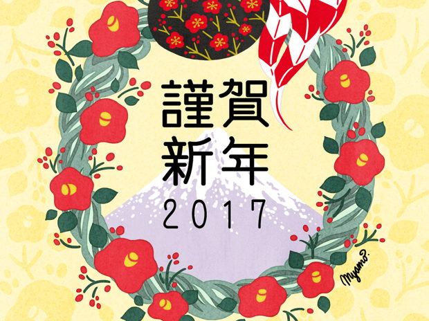 Happy New Year 2017 -No.2