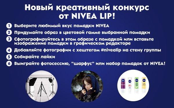 """Стиль и вкус с NIVEA!"""