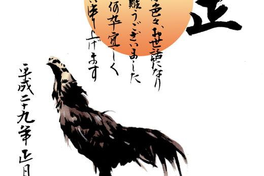 2017「酉」年賀状