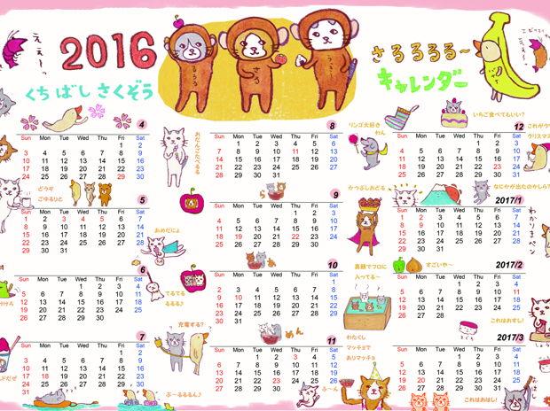 2016キャレンダー(´エ`) ☆