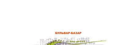 Бульвар-базар