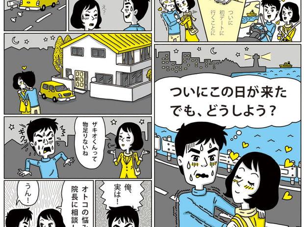 漫画『自信が無い男の悩み』