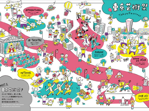 東京芸術祭2017 リーフレット イラスト