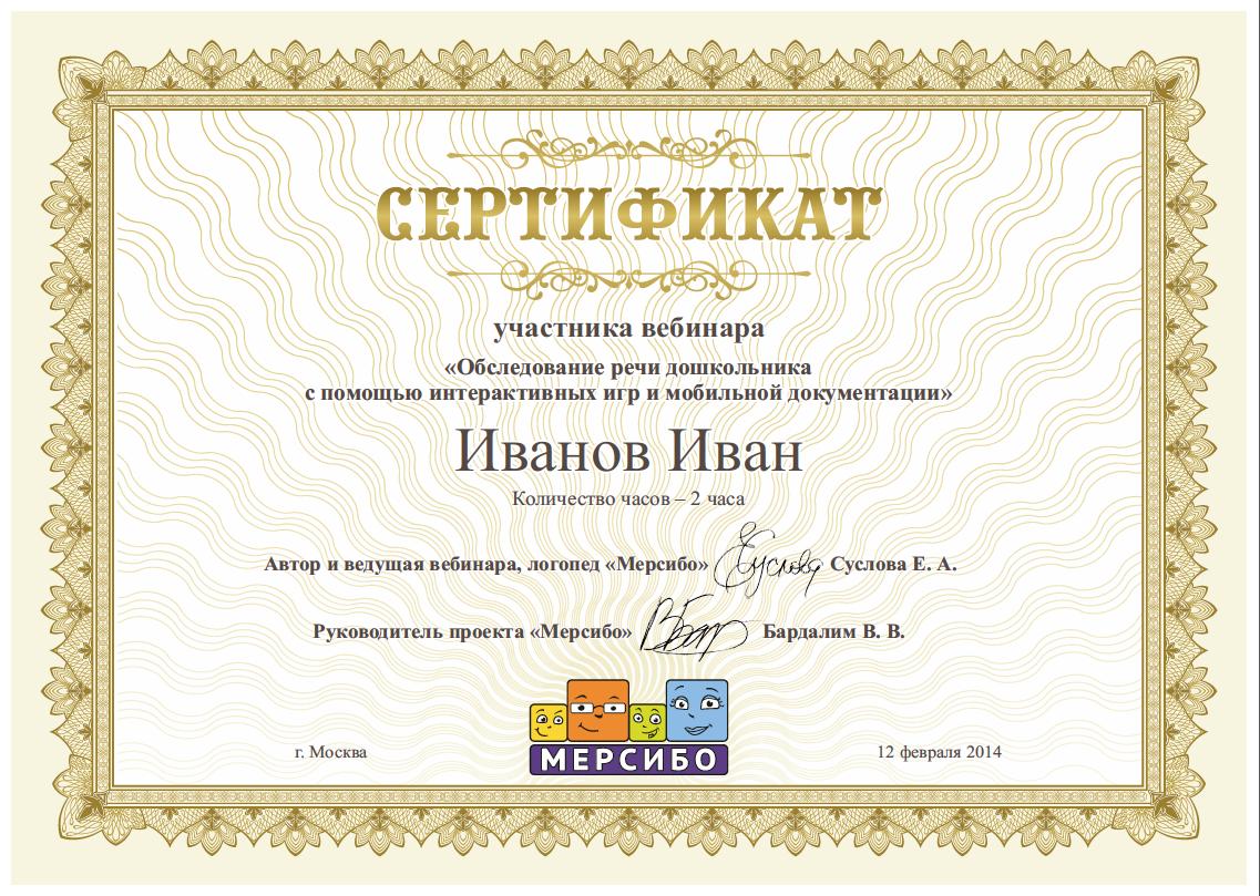 Сертификат вебинара скачать бесплатно - 643