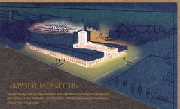Музей Искусств в Новогиреево