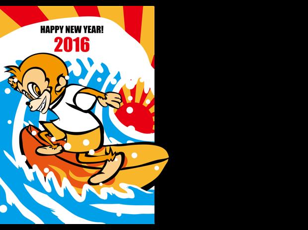 Monkey Surfing 2016 フチ有り印刷バージョン