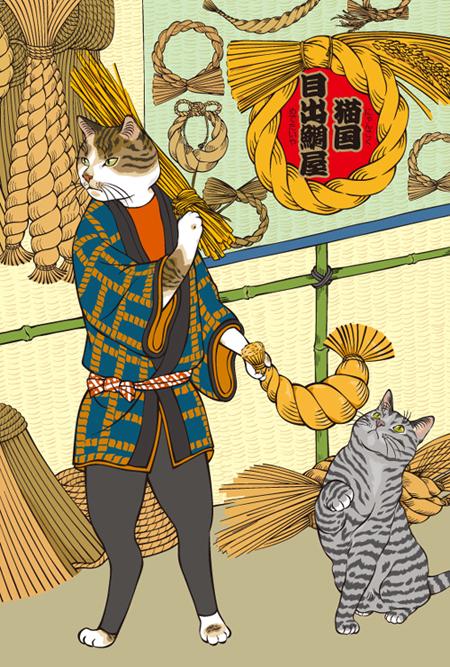 猫国目出鯛屋