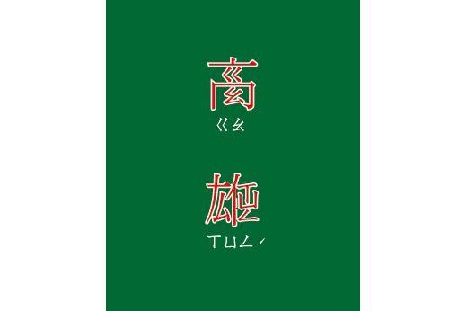 高雄【たかお/カウシュン/Kaohsiung】