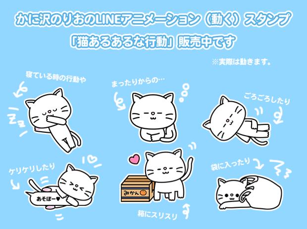 動くLINEスタンプ「猫あるあるな行動 動くスタンプ」