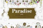 塗り絵ブック『Paradise-パラダイス-』