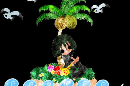 夏の思い出と小さな孤島