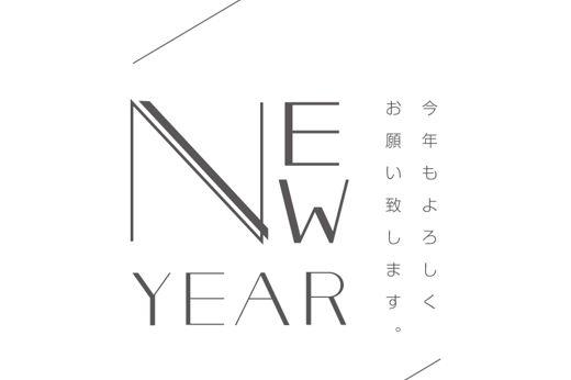 年賀状/new year card
