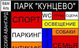 ПАРК В КУНЦЕВО