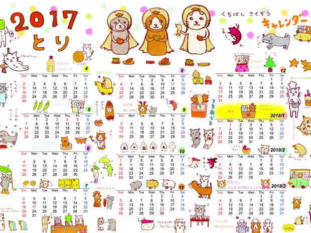 2017くちばしキャレンダー★4月はじまり★