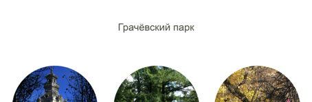 Грачёвский парк