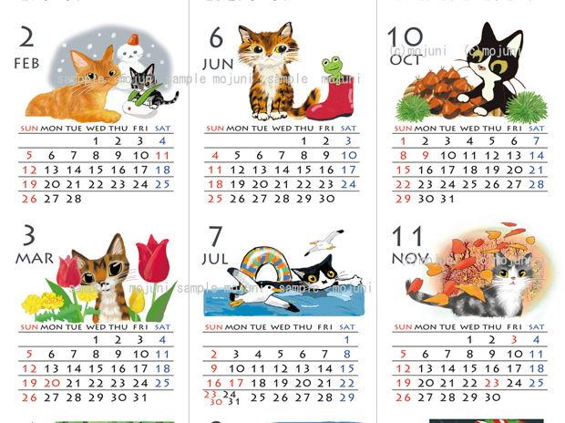 mojuni's 2017 △カレンダー