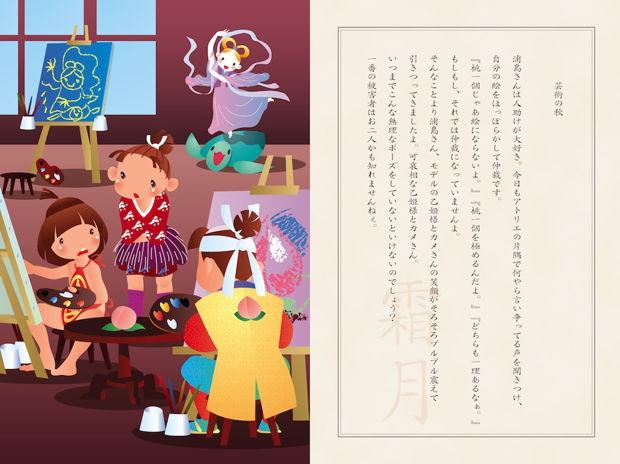 日本昔話の里*芸術の秋