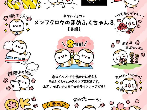 メンフクロウのまめふくちゃん8【春編】