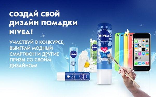"""""""Создай свой дизайн помадки NIVEA!"""""""