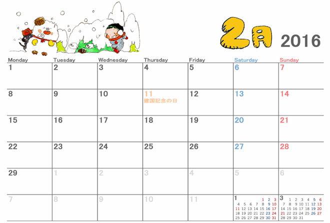 2016年2月カレンダー ... : 2016年2月カレンダー : カレンダー