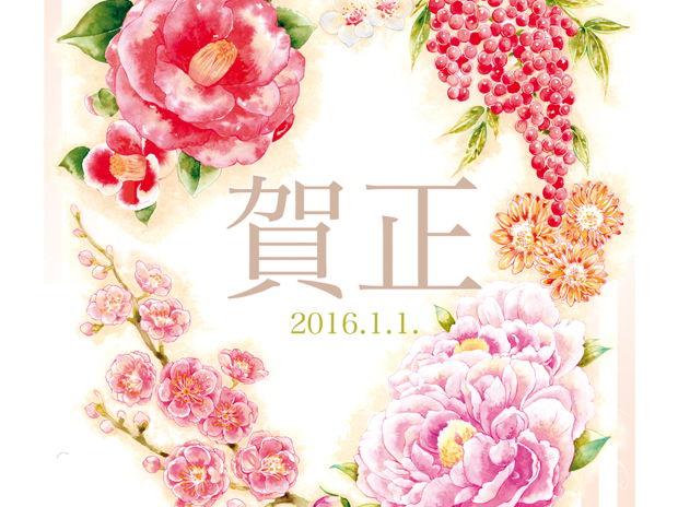 おしゃれにはなやぐ和モダン年賀状 2016 掲載