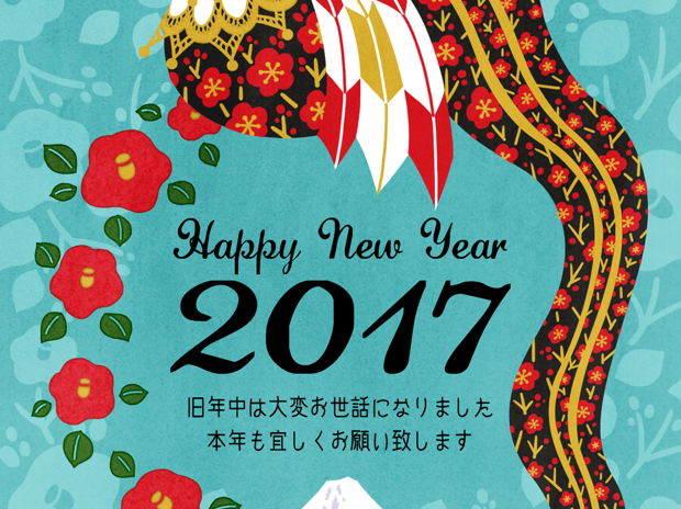 Happy New Year 2017 -No.1