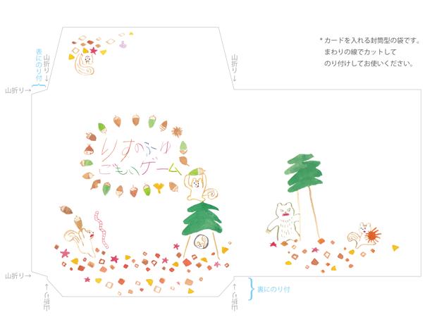 リスのふゆごもりゲーム☆袋