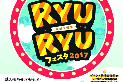 RYU×RYUフェスタ フライヤー