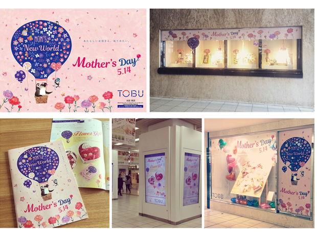 東武百貨店 母の日ビジュアルイラスト