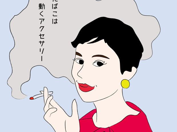 たばこ 女性