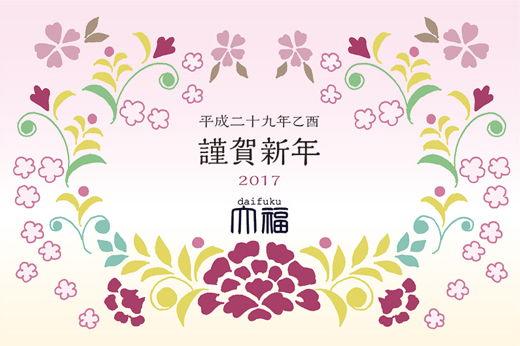 大福の謹賀新年2017