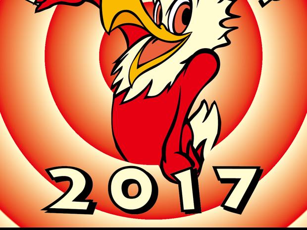 2017年度 年賀状 縦