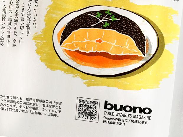 雑誌「buono」3月号  連載コラム挿絵