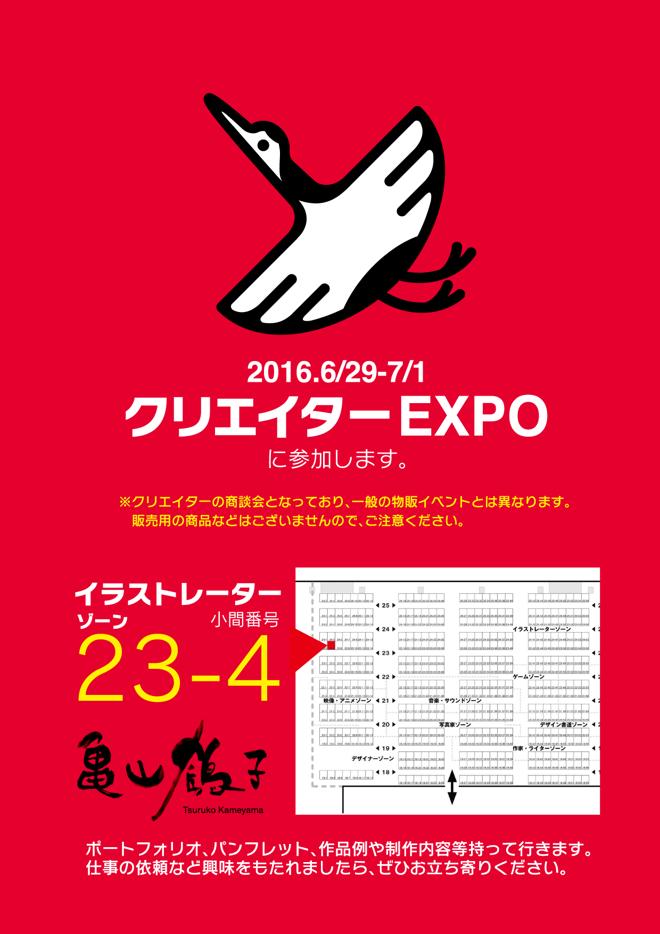 クリエイターEXPOに参加します。