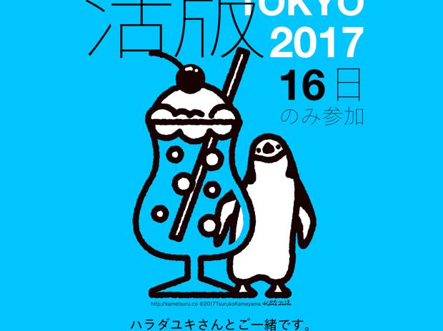 活版TOKYO2017「活版マーケット」に参加します!(16日のみ)