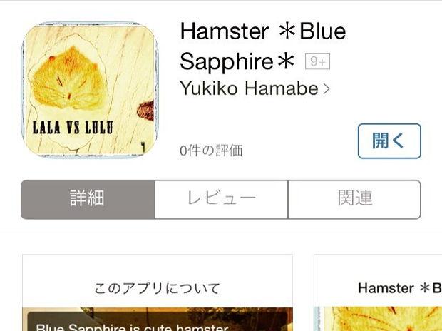 Hamster *Blue Sapphire*