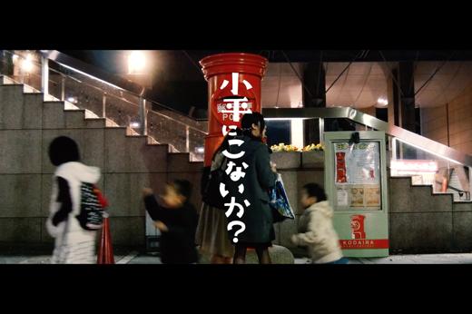 東京都小平市PRムービー「小平にこないか?」