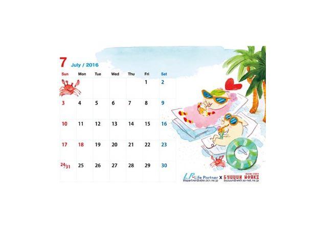 2016年「シノビー」 カレンダー 7月