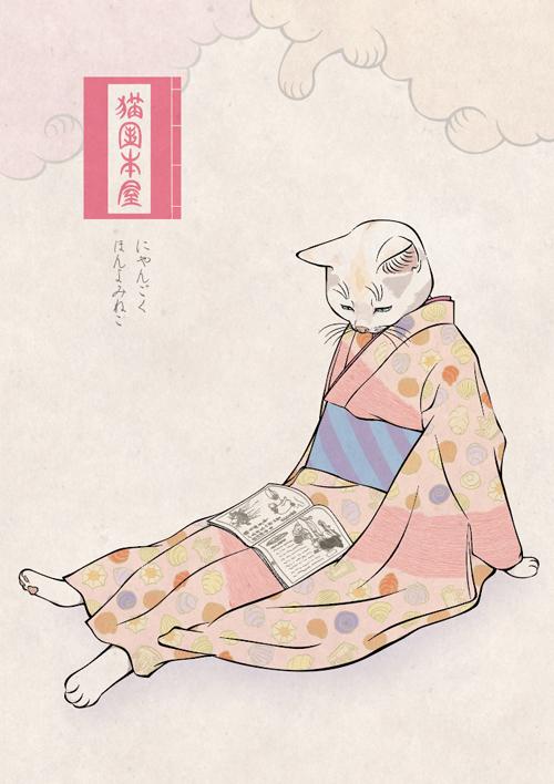 猫国本屋〜猫の本読み1