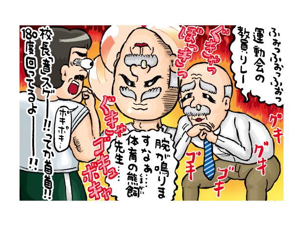 腕が鳴りまくる校長(「読売KODOMO新聞」掲載イラストその2)